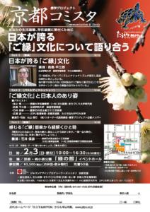 たらちねNJPPON 感学プロジェクト「京都コミスタ」