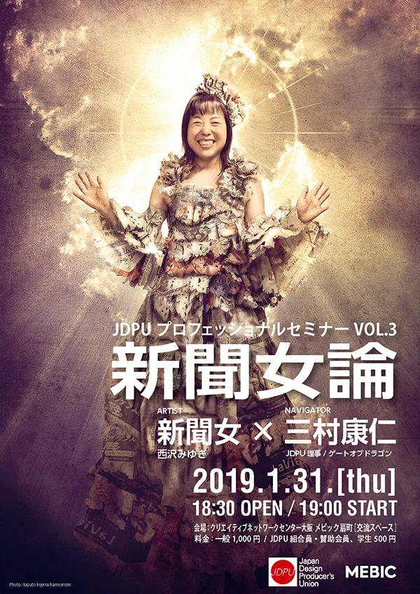JDPUプロフェッショナルセミナーVol.3 新聞女トークショー案内
