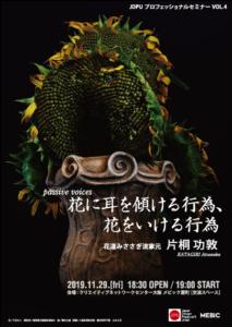 JDPUプロフェッショナルセミナーNOL.4 花道みささぎ流家元 片桐功敦 テーマ「花に耳を傾ける行為、花をいける行為」